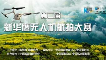 第二屆新華鷹無人機航拍大賽