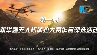 第一屆新華鷹無人機航拍大賽