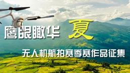 新華鷹無人機航拍大賽夏季賽作品徵集