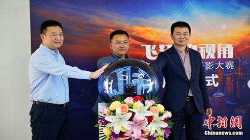"""""""飛翔的視角""""輕型無人機攝影大賽啟動儀式在北京舉行"""