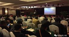 中國AOPA無人機駕駛員訓練機構年度工作會議在京召開