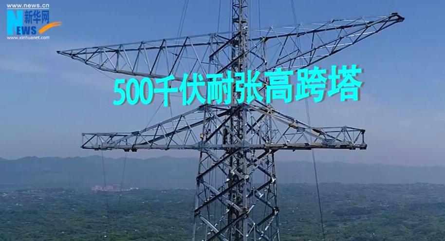 三分鐘看懂500千伏川渝輸電大通道