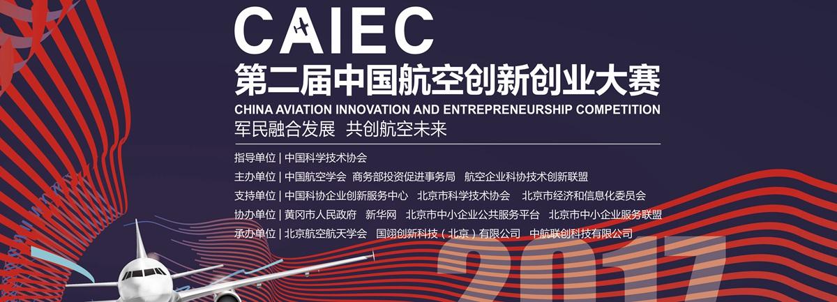 第二屆中國航空創新創業大賽