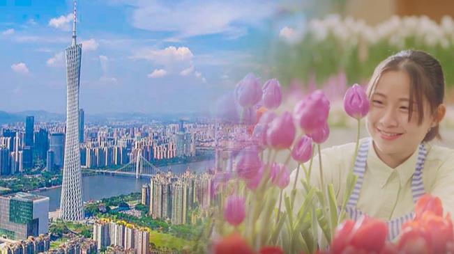 這就是廣州