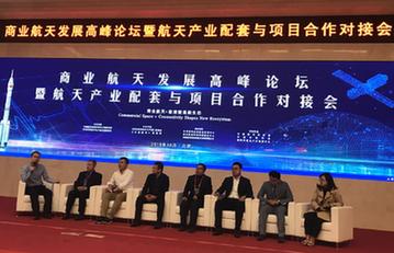 商業航天發展高峰論壇在京舉辦