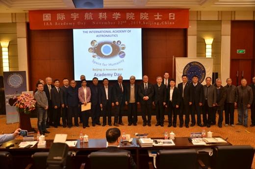 2019年國際宇航科學院院士日活動在京舉行