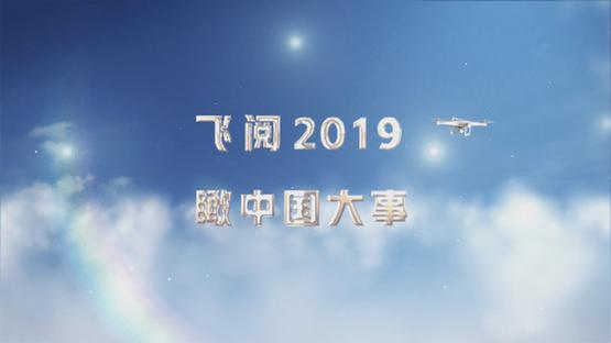 【飛閱2019】 瞰中國大事 第三集