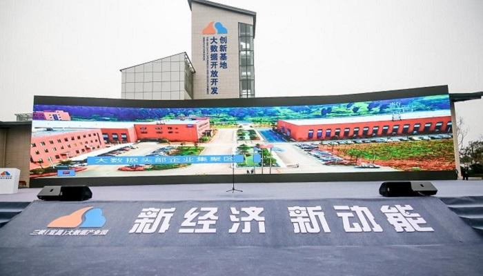三峽大數據産業園正式開園 華為等頭部企業雲集宜昌