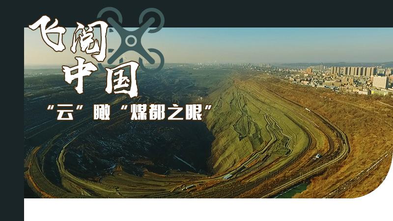 """【""""飛閱""""中國】""""雲""""瞰""""煤都之眼"""""""