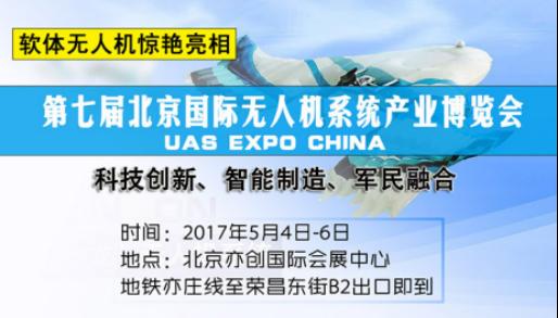 2017第七屆北京無人機係統展5月來襲 軟體無人機引關注