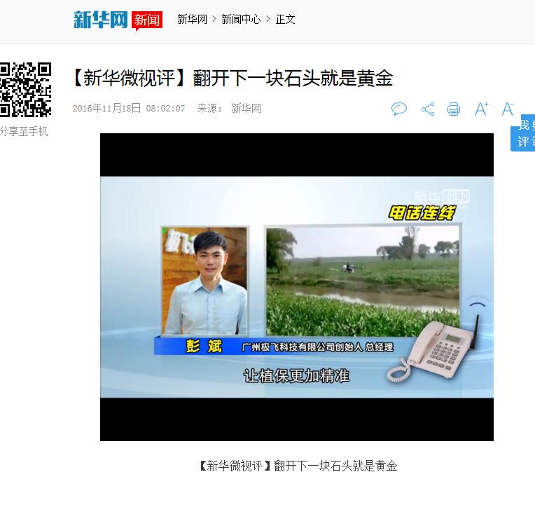 【原創】極飛彭斌:1架植保無人機相當近80個農民