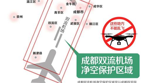 成都機場再遭無人機幹擾 11架進港航班備降重慶、昆明