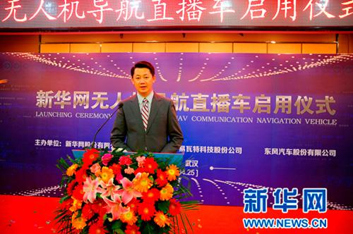 劉宏偉:新華網無人機導航直播車助力媒體融合