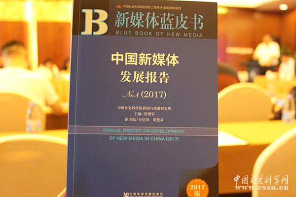 中國新媒體發展報告(2017)發布 內容涉無人機 網紅 VR等