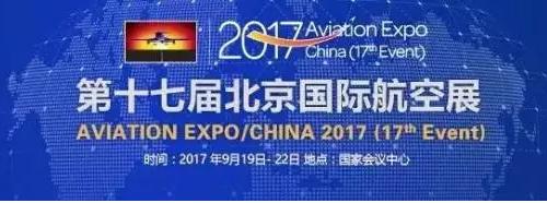 2017第七屆中國國際無人駕駛航空器係統大會9月舉辦
