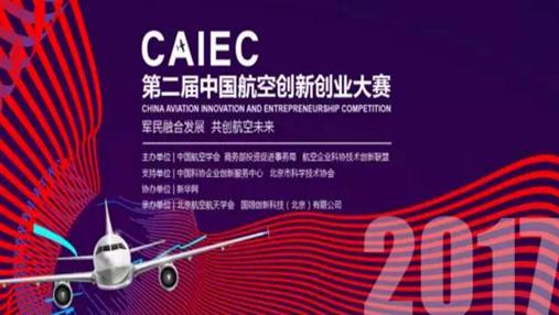 第二屆中國航空創新創業大賽邀你來戰!
