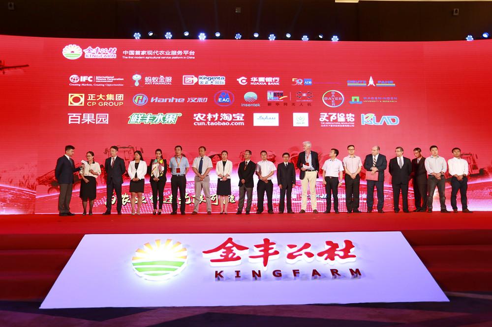 中國首家現代農業合作服務平臺——金豐公社揭牌成立