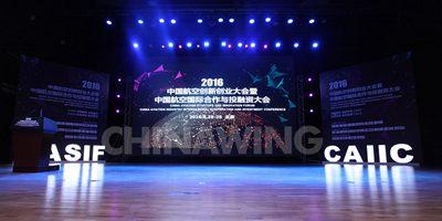 2016首屆中國航空創新創業大會精彩回顧