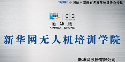 新華網無人機培訓學院招生簡章
