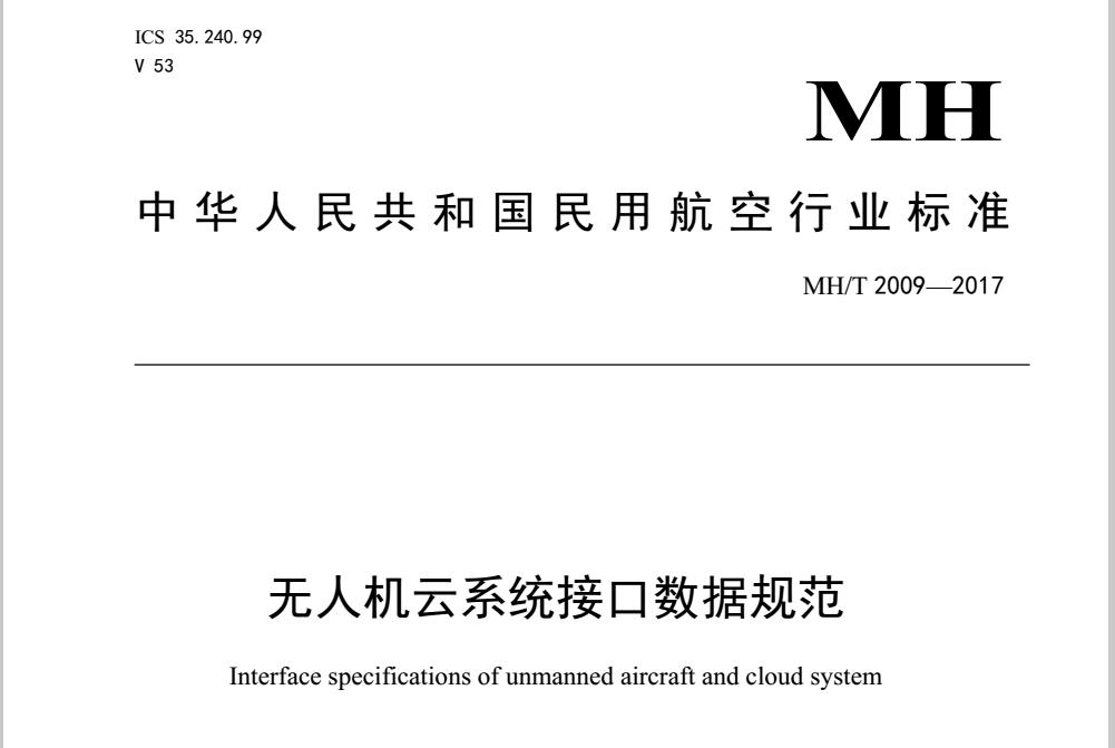 《無人機雲係統接口數據規范》發布(附下載)