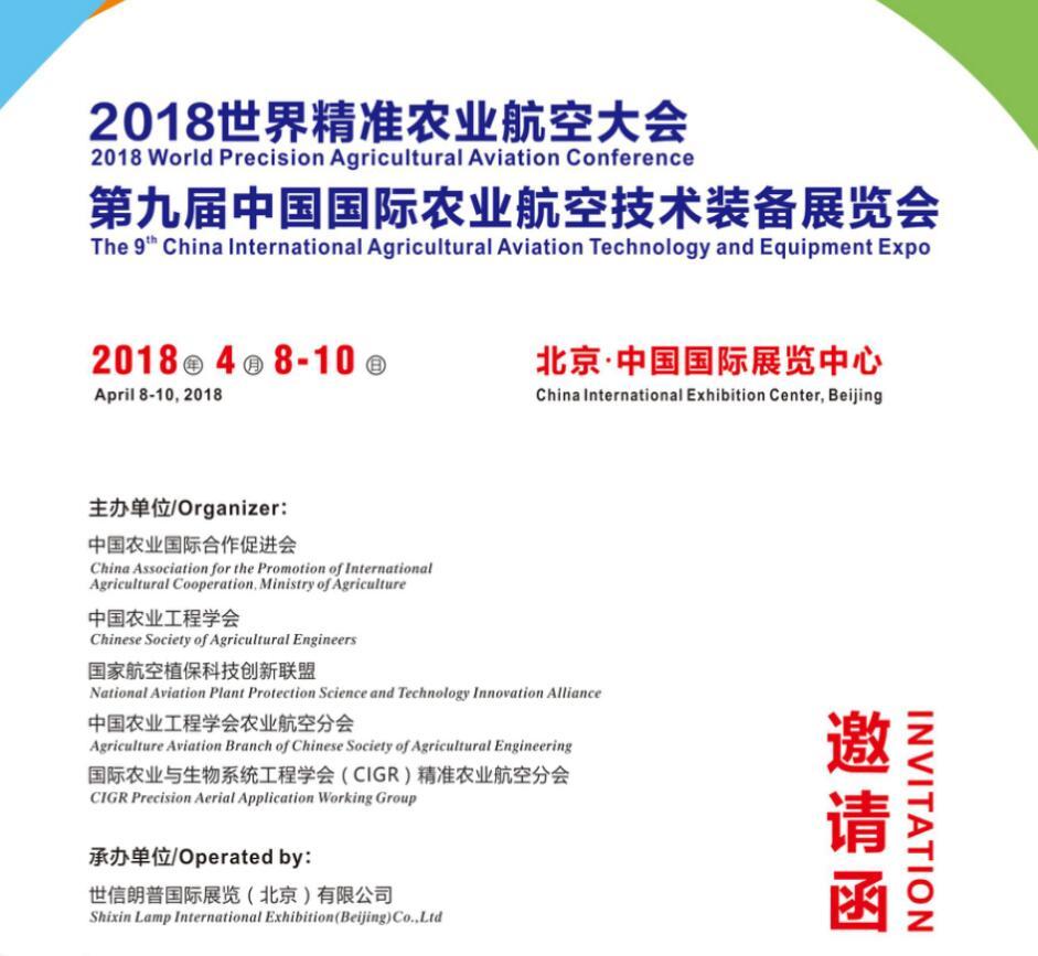 世界精準農業航空大會2018年4月8日-10日舉辦