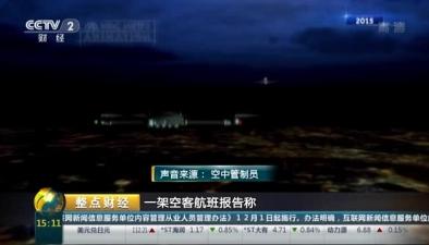 美國聯邦航空局警告: 無人機與客機相撞果嚴重