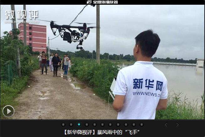 新華網原創:無人機+VR讓自媒體擁有第一視角