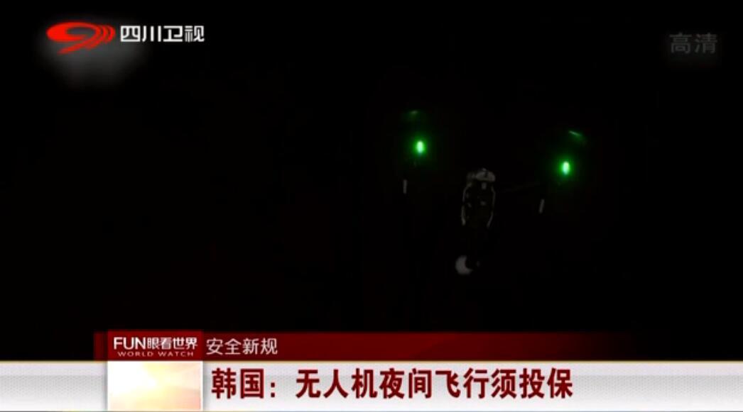 安全新規:韓國無人機夜間飛行須投保