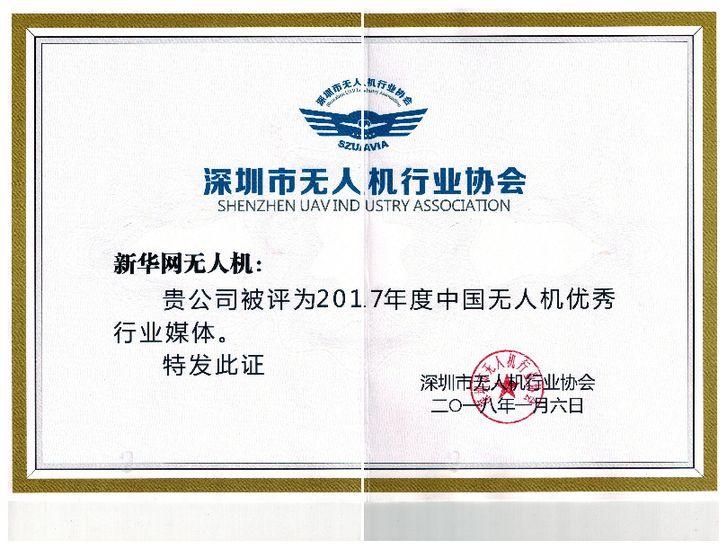 新華網無人機獲2017中國無人機優秀行業媒體獎