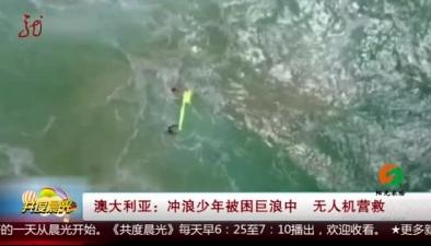 澳大利亞:衝浪少年被困巨浪中 無人機營救