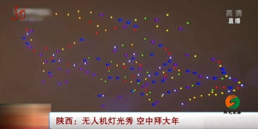陜西:無人機燈光秀 空中拜大年