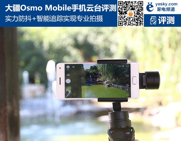 Osmo手機雲臺可拍攝靜態 軌跡 運動三延時攝影模式