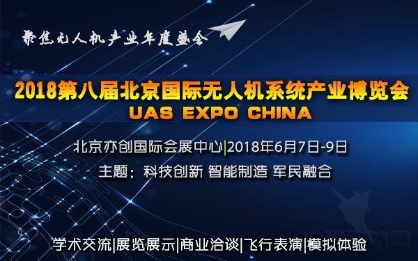 2018第八屆北京國際無人機係統展6月舉辦