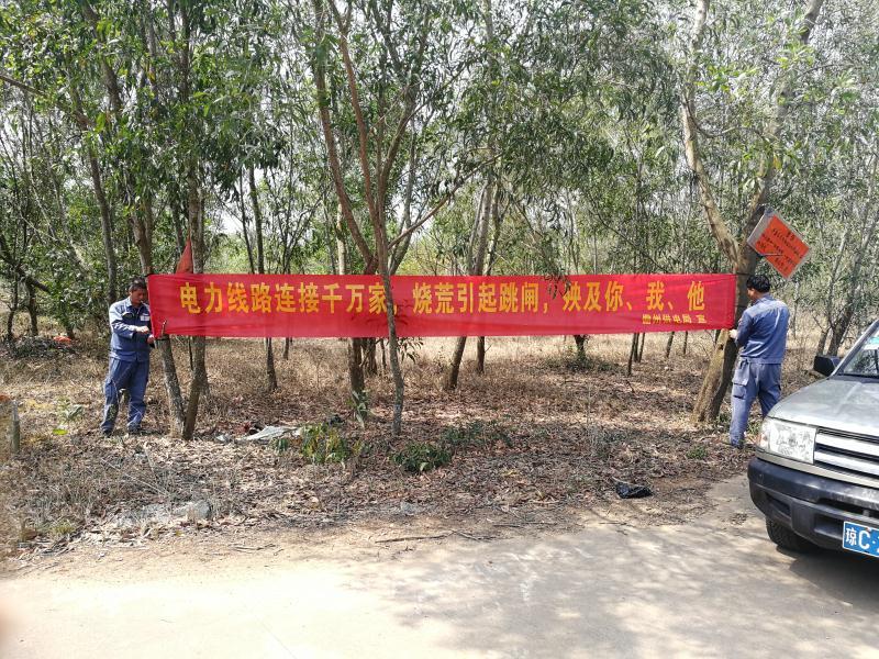 儋州供電局輸電管理所共發現山火隱患點97處