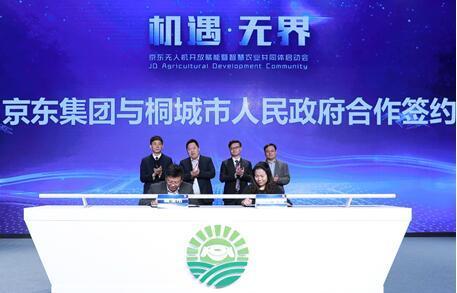 無人科技助力鄉村振興 京東智慧農業共同體成立